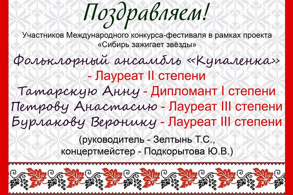 Поздравляем участников конкурса «Сибирь зажигает звезды»