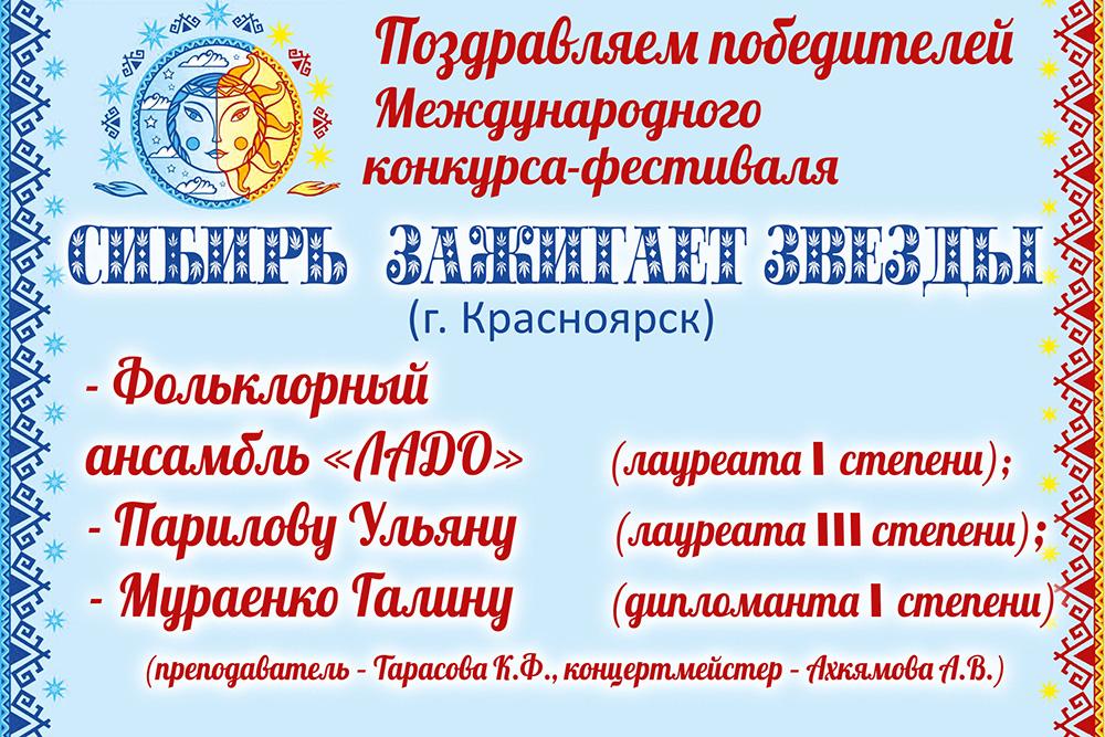 Поздравляем победителей конкурса «Сибирь зажигает звёзды»