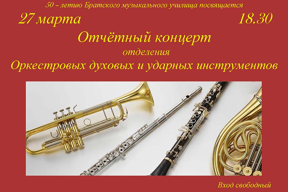 Отчетный концерт отделения «Оркестровые духовые и ударные инструменты»