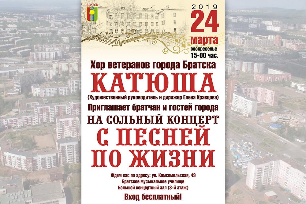Концерт Хора ветеранов города Братска