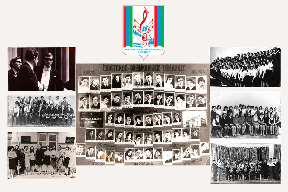 50-летний юбилей Братского музыкального училища