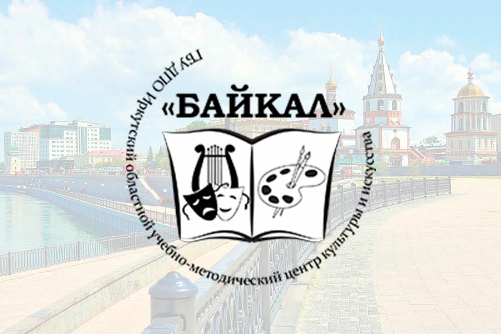 Курсы повышения квалификации в центре «Байкал»