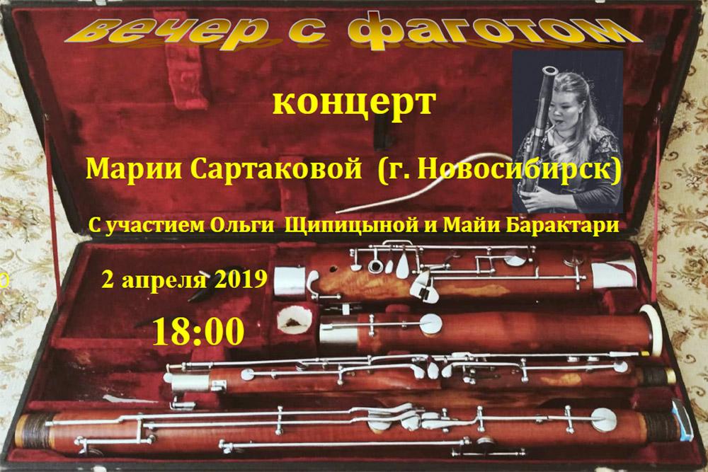 Концерт Марии Сартаковой «Вечер с фаготом»
