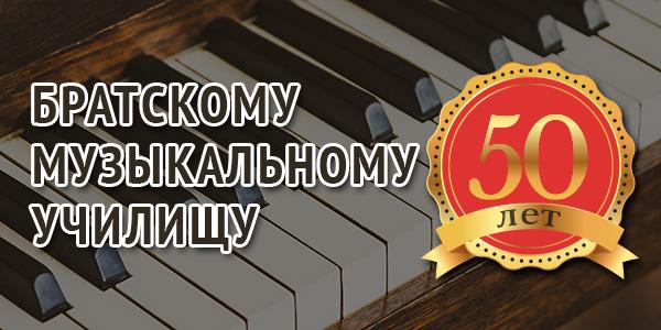 Братскому музыкальному училищу 50 лет