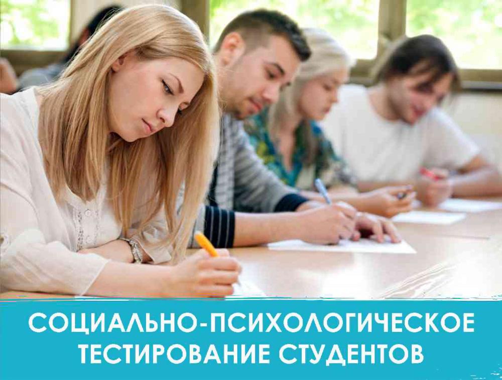 Социально-психологические тестирования студентов