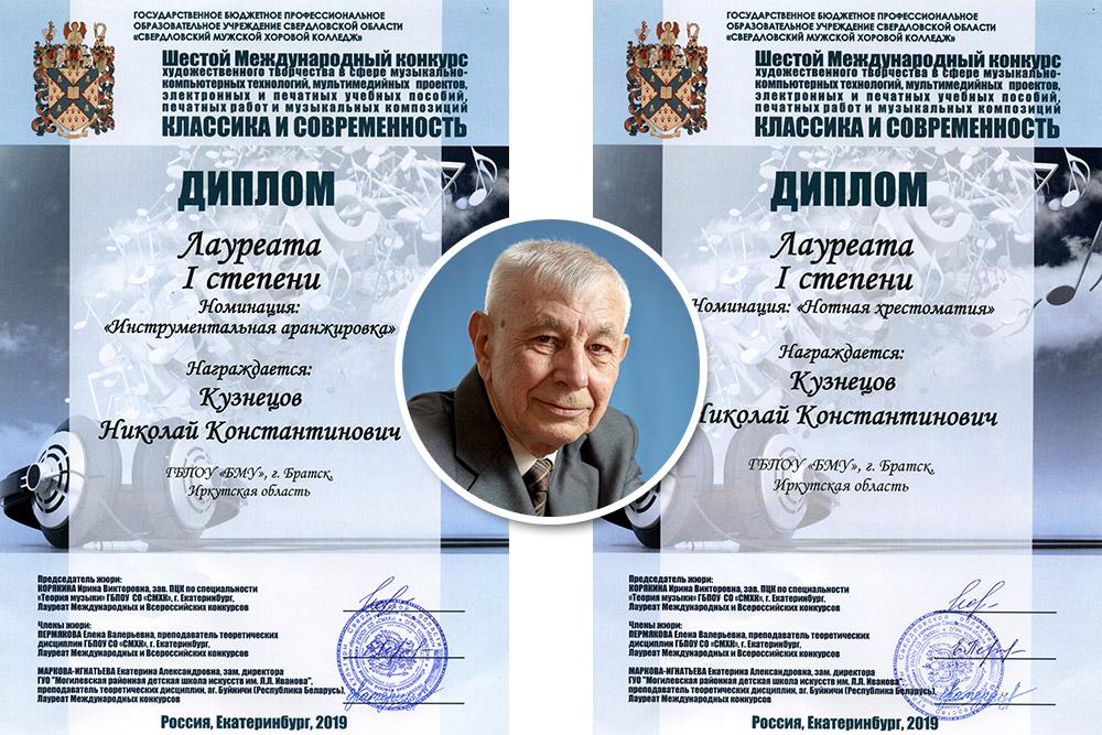 Победа Н.К.Кузнецова в конкурсе «Классика и современность»