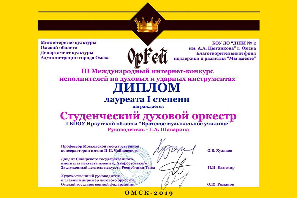 Победа в Международном конкурсе «Орфей»