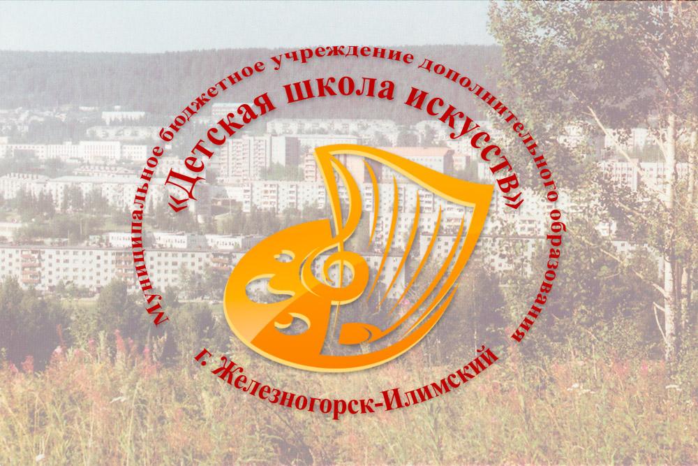 ДШИ г.Железногорск-Илимский