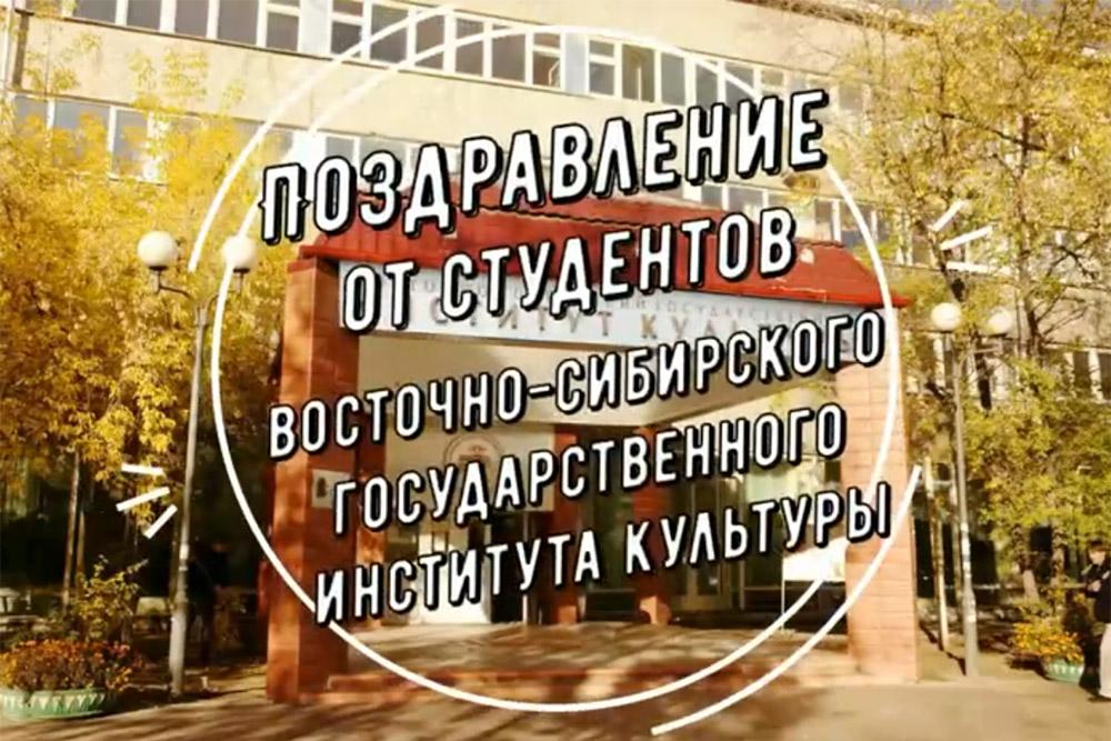 Поздравляют студенты ВСГИК