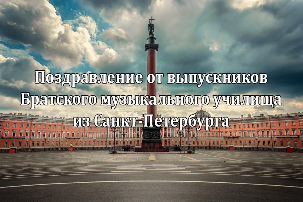 Поздравление от выпускников из Санкт-Петербурга