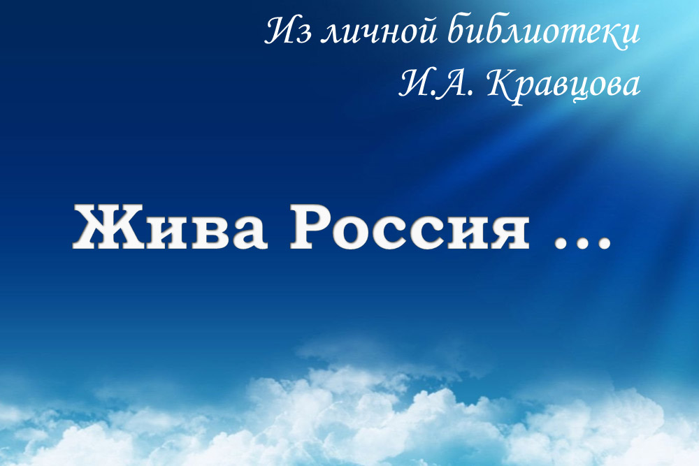 Книжная выставка «Жива Россия»