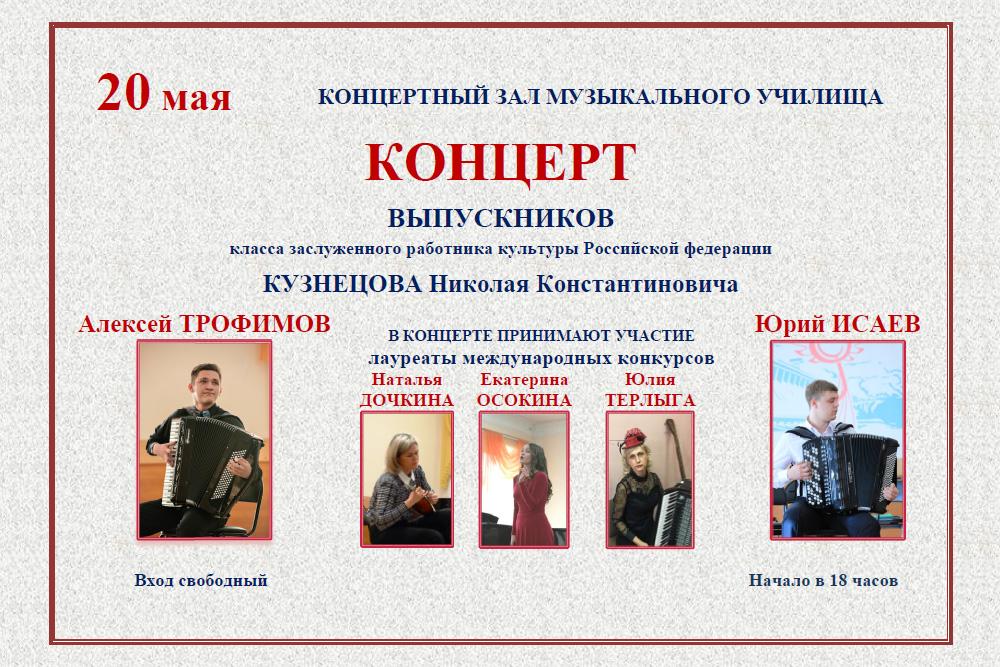 Концерт выпускников класса Н.К.Кузнецова