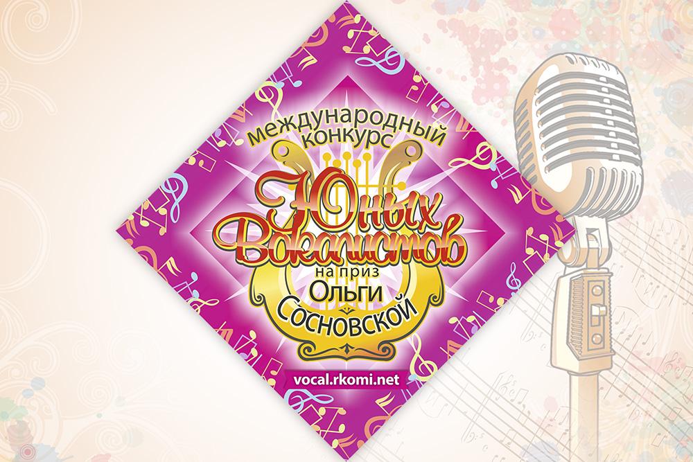Конкурс юных вокалистов на приз Ольги Сосновской