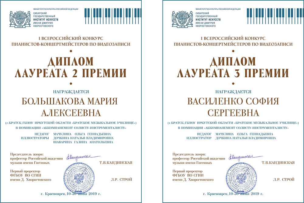Всероссийский видеоконкурс концертмейстеров