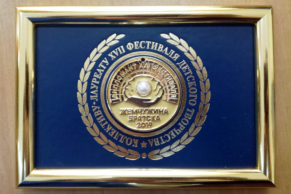 Поздравляем победителей «Жемчужины Братска»