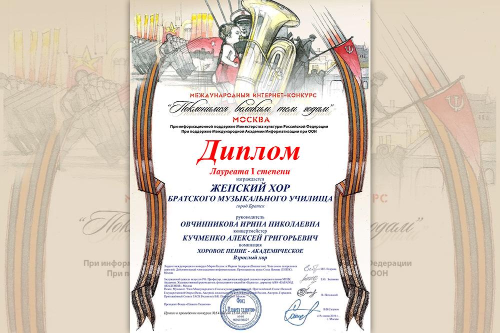 Женский хор училища − лауреат международного конкурса