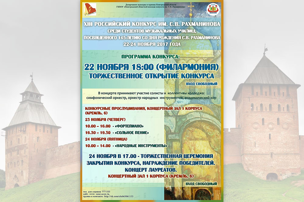 Конкурс С.В.Рахманинова среди студентов музыкальных училищ