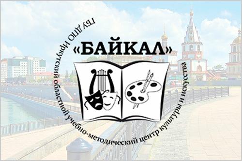 Иркутский областной учебно-методический центр культуры и искусства «Байкал»
