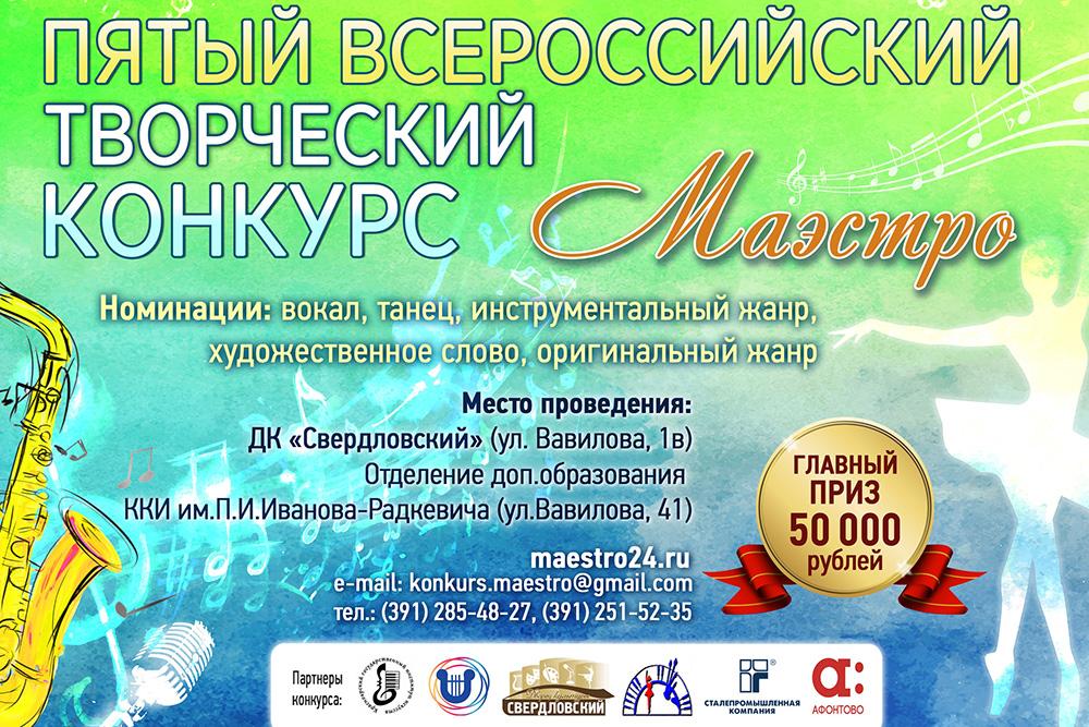 Итоги всероссийского конкурса «Маэстро»