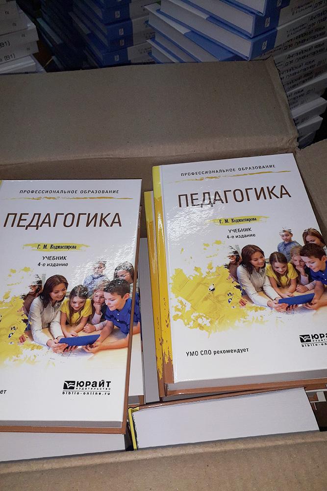 Новые поступления учебной литературы